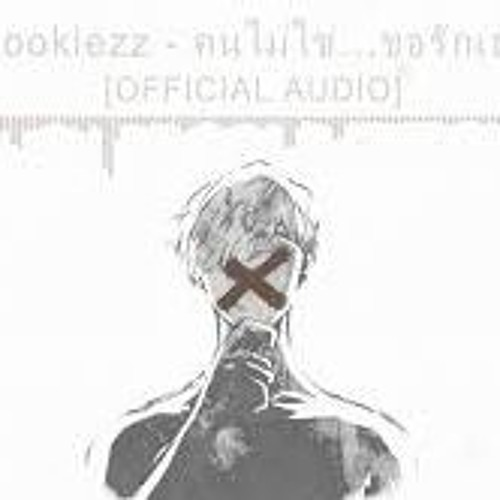 Bookiezz คนไม่ใช่ ขอรักเธอ l Cover By EarkChannel