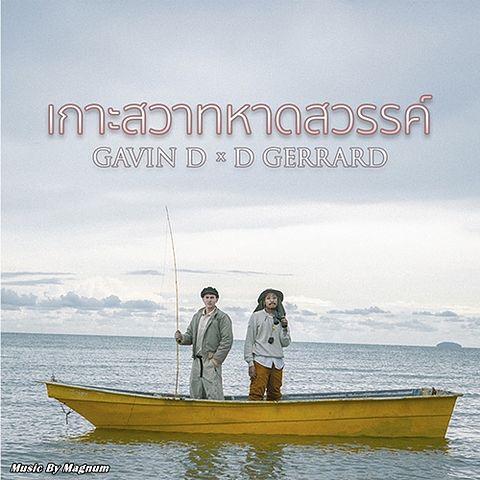 เกาะสวาทหาดสวรรค์ - Gavin D & D Gerrard