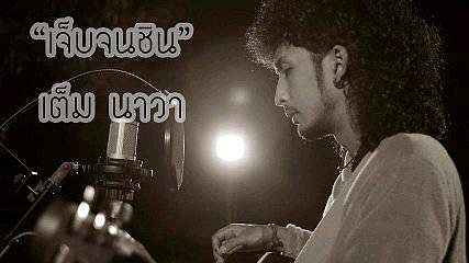 ตาฮัก - GENERAL Beat Prod DANNY E.B.