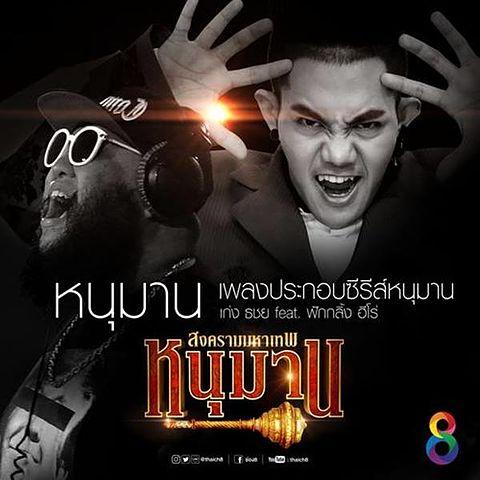 หนุมาน (เพลงประกอบซีรีส์ หนุมาน สงครามมหาเทพ) - Keng Tachaya