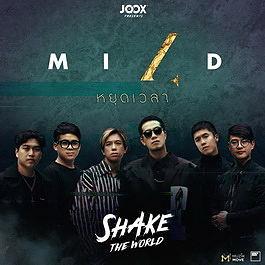 31 หยุดเวลา JOOX Original - Mild