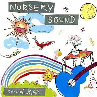 หวาน - Nursery Sound