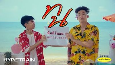 SPRITE x GUYGEEGEE - ทน (Prod. by MOSSHU) 128K)