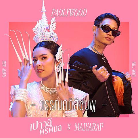 01. วรรณคดีสีชมพู - เปาวลี พรพิมล Feat. MAIYARAP