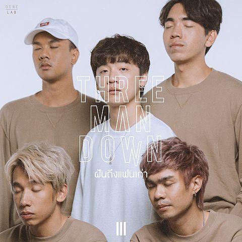 01 ฝันถึงแฟนเก่า - Three Man Down